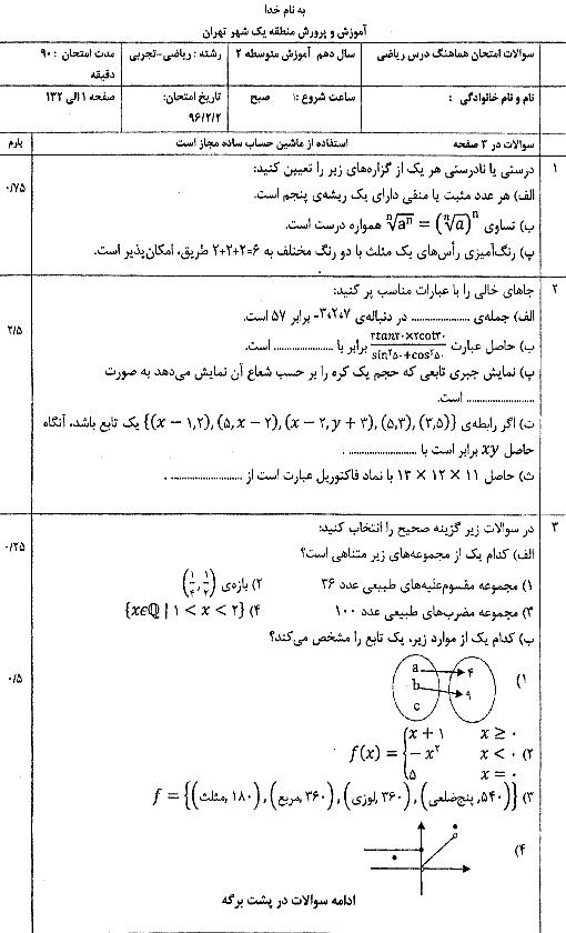 سوالات امتحان هماهنگ پایانی ریاضی (1) پایۀ دهم ناحیۀ 1 تهران | خرداد 96
