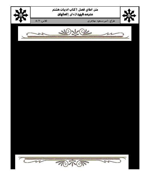 آزمونک ادبیات فارسی هشتم مدرسه شهید اژه ای (1) | فصل اول- زیبایی آفرینش