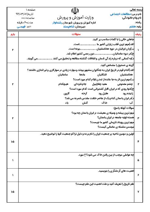 امتحان مطالعات اجتماعی پایه هفتـم دبیرستان شـاه پسنـد - خرداد ماه 1396