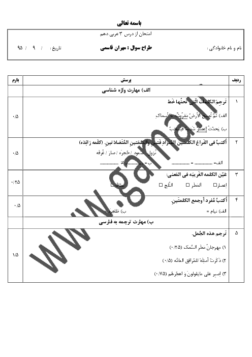 ارزشیابی مستمر عربی، زبان قرآن (1) دهم رشته رياضی و تجربی  |  اَلدَّرْسُ الثّالِثُ: مَطَرُ السَّمَكِ