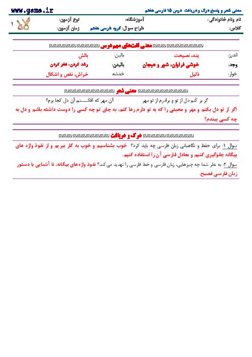 معني شعر و پاسخ درك و دريافت  درس 15 فارسی هفتم