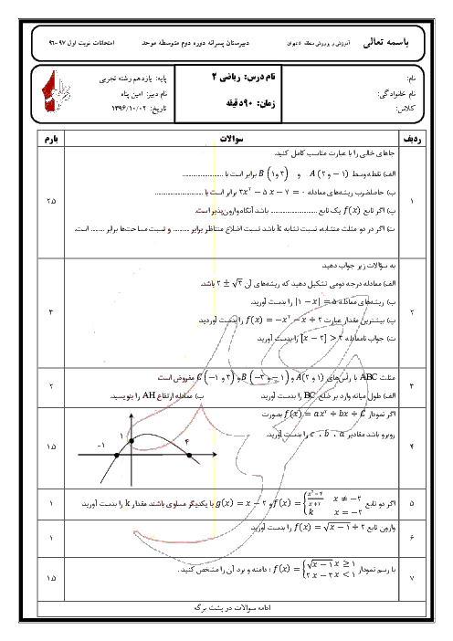امتحان نوبت اول ریاضی (2) یازدهم رشته علوم تجربی دبیرستان غیردولتی موحد با جواب - دیماه 96