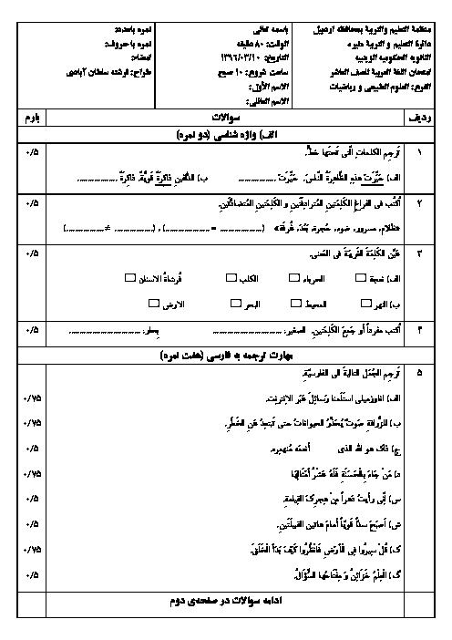 سوالات امتحان پایانی عربی، زبان قرآن (1) پایۀ دهم دبیرستان دخترانۀ زینبیه شهرستان نیر اردبیل | خرداد 96