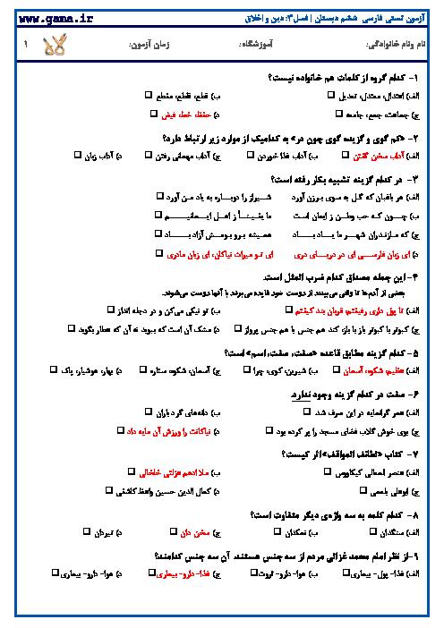 نمونه سوالات تستی استاندارد فارسي ششم با کلید آزمون | فصل 3: دين و اخلاق