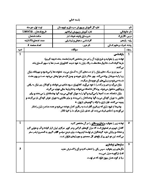 آزمون ترم اول نگارش (2) یازدهم دبیرستان پانزده خرداد ایرانشهر   دی 1397