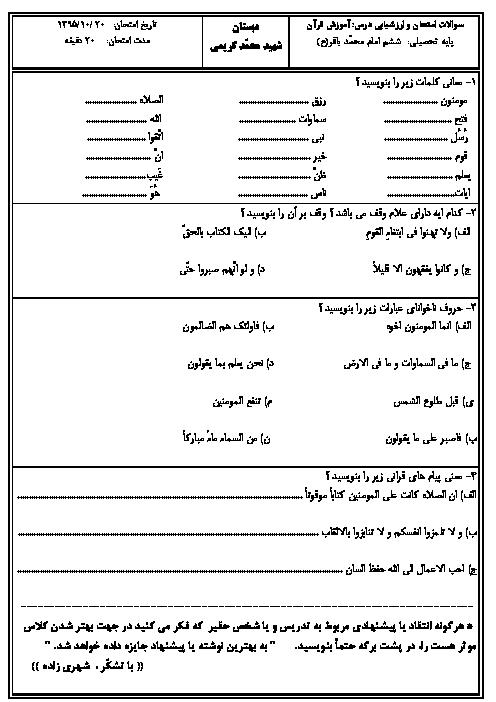 آزمون نوبت اول آموزش قرآن ششم دبستان شهید محمد کریمی یزد | دی 95