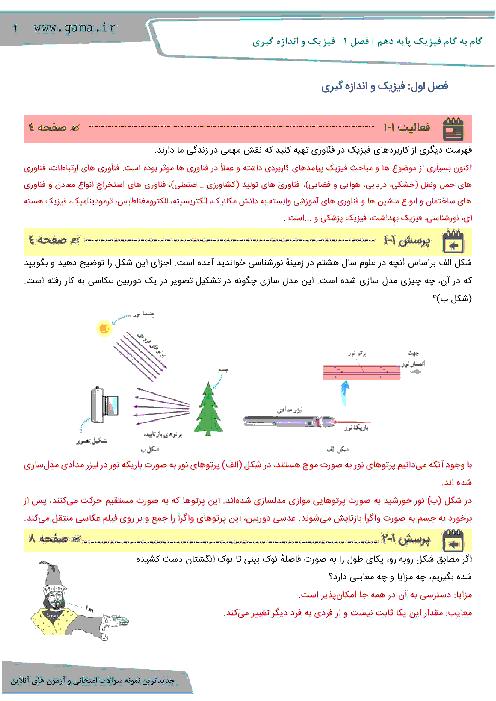 راهنمای گام به گام  فيزيک (1) دهم رشته رياضی و تجربی  | فصل 1: فیزیک و اندازه گیری (صفحه 1 تا 24)