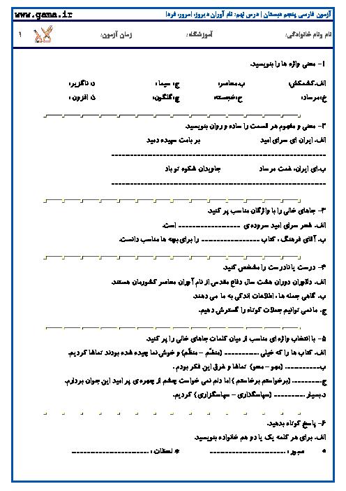 آزمون فارسی پنجم دبستان | درس نهم: نام آوران دیروز، امرور، فردا
