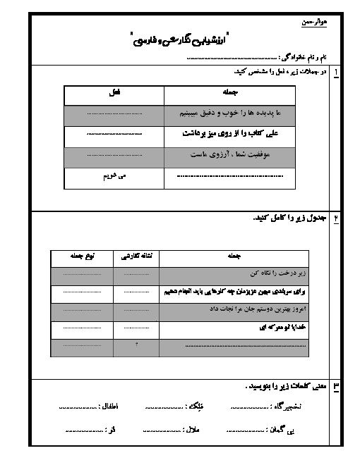 ارزیابی نوبت اول فارسی و نگارش ششم دبستان شهید دستغیب | درس 1 تا 9
