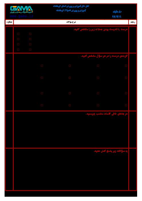 سؤالات امتحان هماهنگ نوبت دوم ریاضی پایه ششم ابتدائی مدارس ناحیۀ 3 کرمانشاه | خرداد 1397 + پاسخ