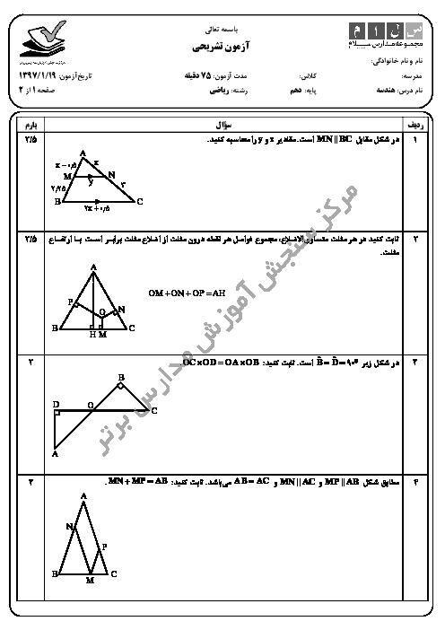 ارزشیابی تکوینی هندسه (1) پایه دهم دبیرستان سلام تجریش + جواب | 19 فروردین 97