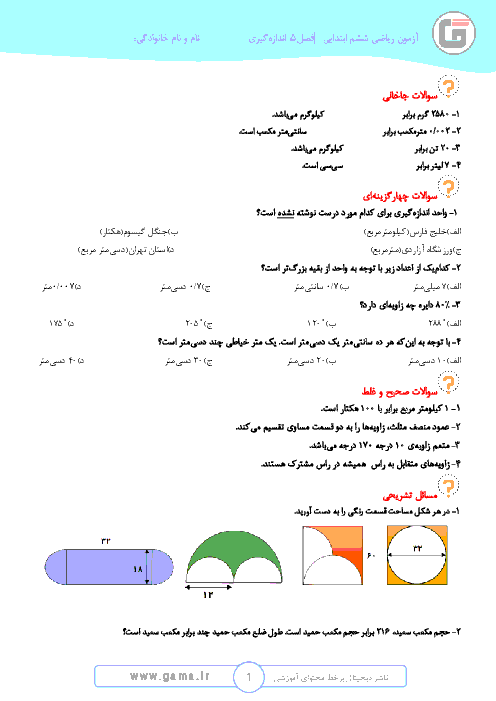 تمرین های تکمیلی ریاضی ششم ابتدائی   فصل 5: اندازه گیری