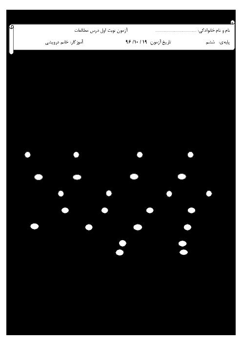 آزمون نوبت اول مطالعات اجتماعی پایه ششم دبستان نیک نام | دی 1396