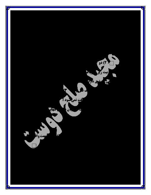 نمونه سوالات تستی ادبیات فارسی نهم  دبیرستان نمونه دولتی اندیشه شیراز   درس 4: هم نشین