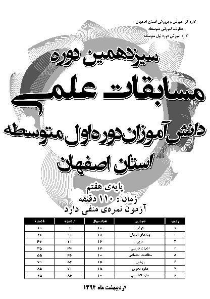 سوالات و پاسخ کلیدی سیزدهمین دوره مسابقه علمی پایه هفتم استان اصفهان | اردیهشت 1394
