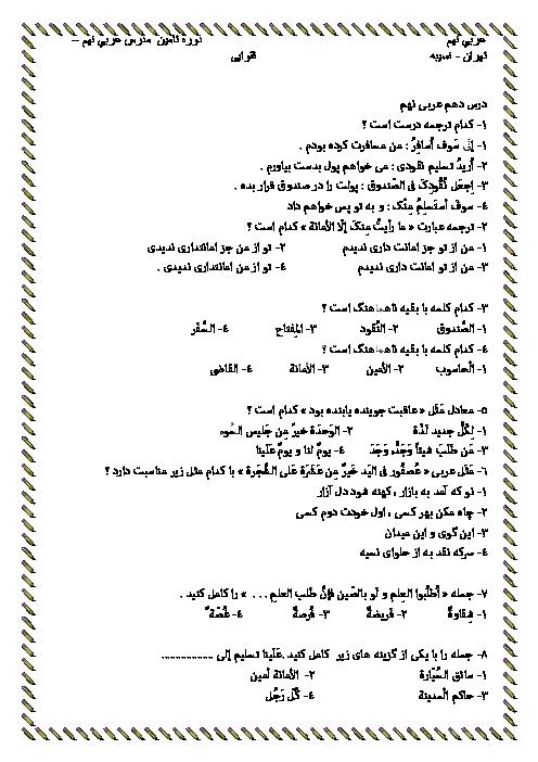 آزمون تستی عربی نهم  | الدَّرْسُ الْعاشِرُ: اَلْأَمانَةُ