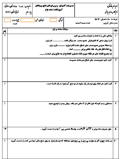 سؤالات امتحان نوبت دوم هندسه (1) دهم دبیرستان استاد هه ژار | خرداد 96