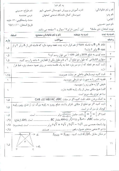 امتحان نوبت اول هندسه (1) دهم رشته رياضی دبیرستان دوره دوم پسرانه کمال دانشگاه صنعتی اصفهان -دیماه 95