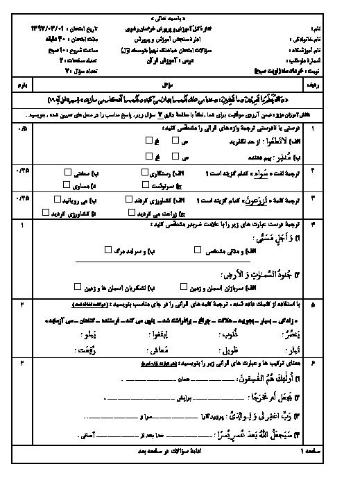 امتحان هماهنگ استانی آموزش قرآن پایه نهم نوبت دوم (خرداد ماه 97) | استان خراسان رضوی (نوبت صبح و عصر) + پاسخ