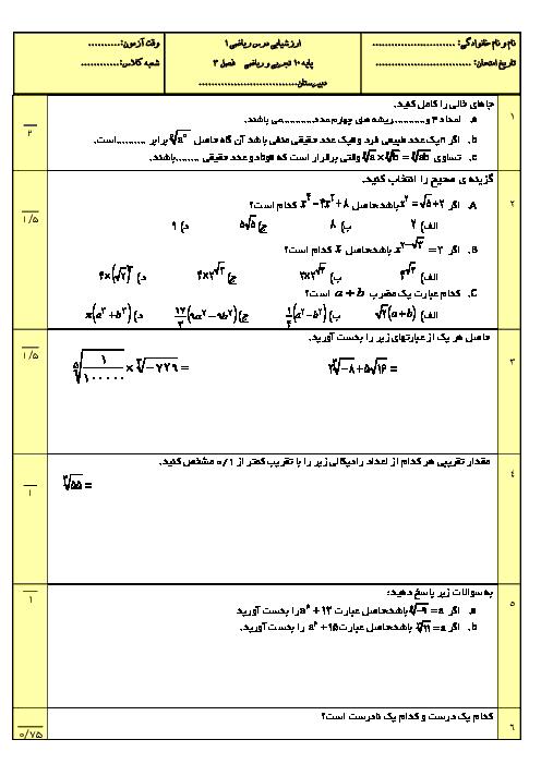آزمون پایانی فصل 3 ریاضی 1 سال دهم تجربی و ریاضی + جواب (سری 1)