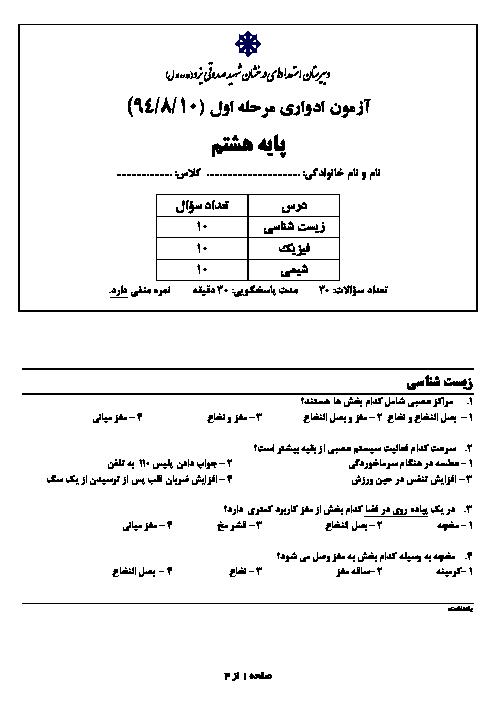 آزمون ادواری پایه هشتم دبیرستان استعدادهای درخشان شهید صدوقی یزد | آبان 1394