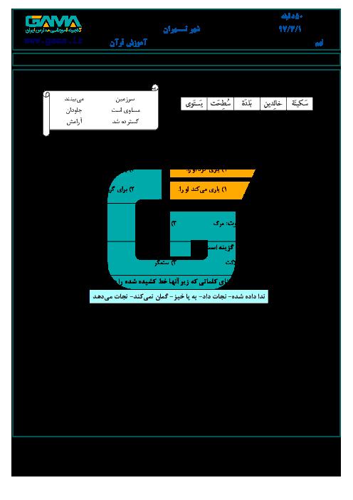 امتحان هماهنگ استانی آموزش قرآن پایه نهم نوبت دوم (خرداد ماه 97) | شهر تهران + پاسخ