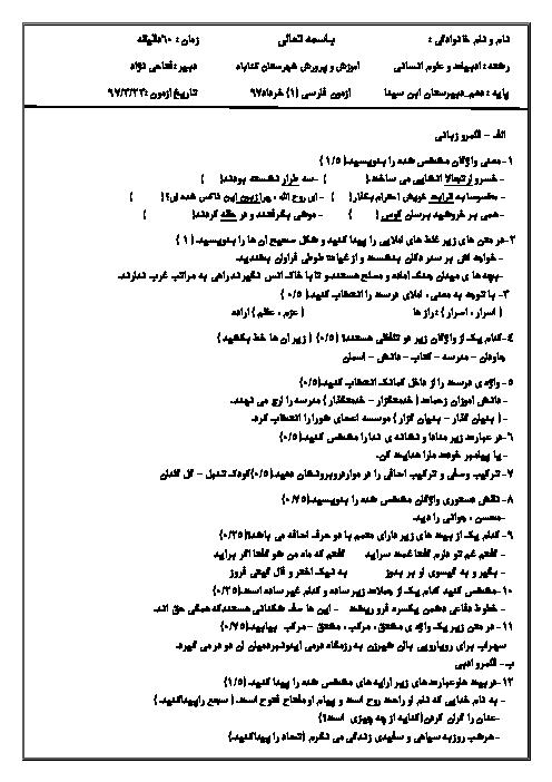 آزمون نوبت دوم فارسی (1) پایه دهم دبیرستان ابن سینا   خرداد 1397