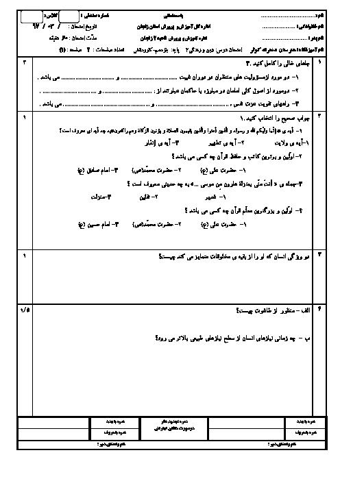 آزمون نوبت دوم دین و زندگی (2) پایه یازدهم هنرستان کاردانش کوثر | خرداد 1397