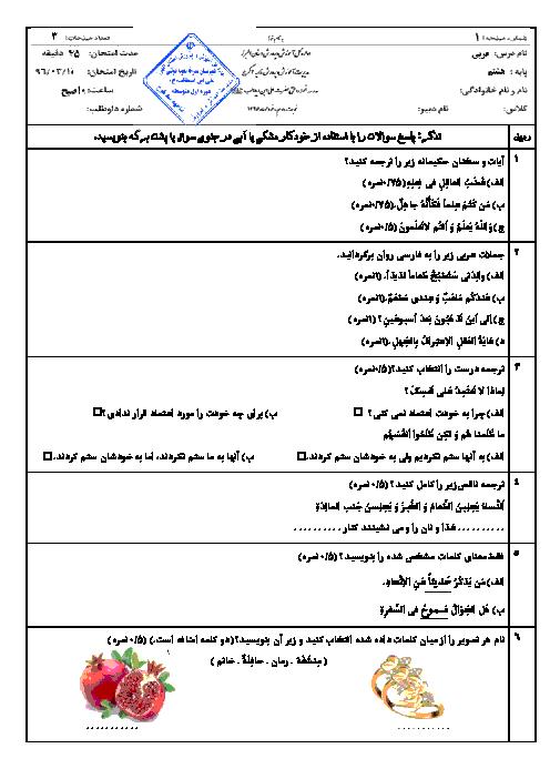 آزمون نوبت دوم عربی هشتم دبیرستان نمونه دولتی علی ابن ابیطالب| خرداد 96