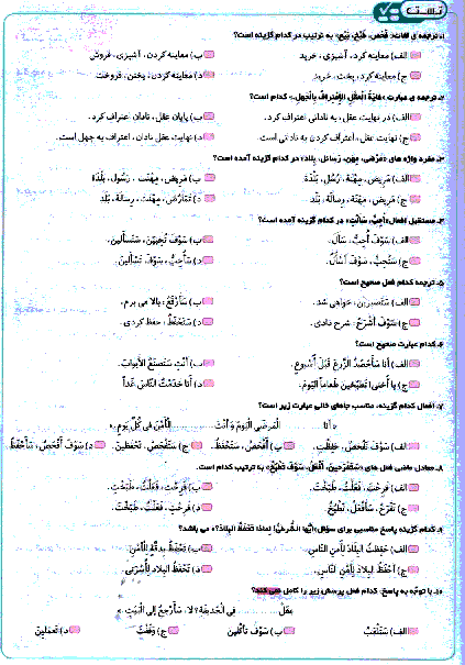 تستی یا پیشرفت تحصیلی عربی نهم  | الدَّرْسُ الثّالِثُ:جِسْرُ الصَّداقَةِ