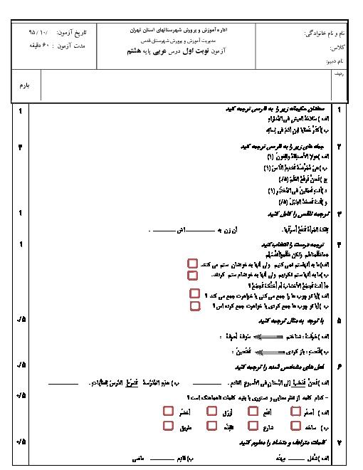 آزمون نوبت اول عربی هشتم دی 95