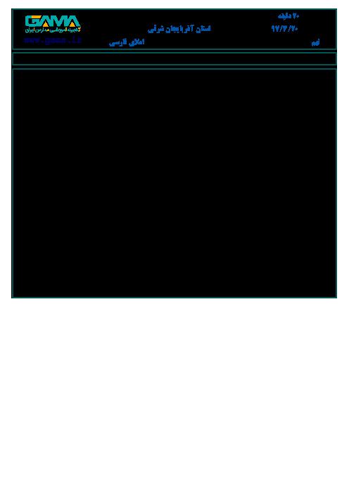 امتحان هماهنگ استانی املا و انشا فارسی پایه نهم نوبت دوم (خرداد ماه 97) | استان آذربایجان شرقی