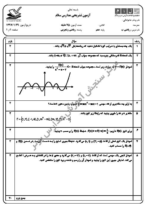 ارزشیابی تکوینی ریاضی (1) پایه دهم  دبیرستان سلام تجریش + جواب | 29 فروردین 97