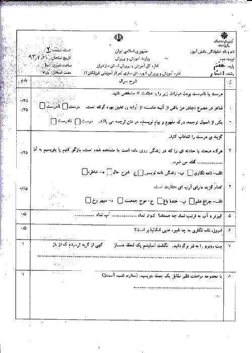 آزمون نوبت دوم نگارش و انشا پایه هفتم مدرسه فرزانگان ساری | خرداد 1393