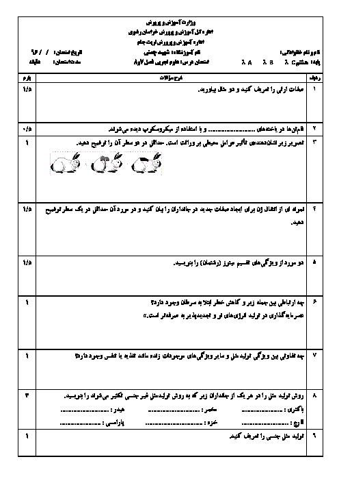امتحان علوم تجربی هشتم مدرسه شهید محمد چمنی | فصل 7 و 8