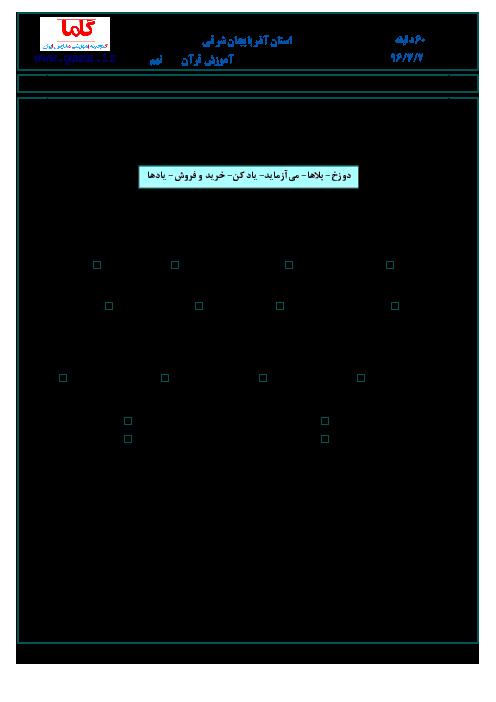 سؤالات و پاسخنامه امتحان هماهنگ استانی نوبت دوم خرداد ماه 96 درس آموزش قرآن پایه نهم | استان آذربایجان شرقی