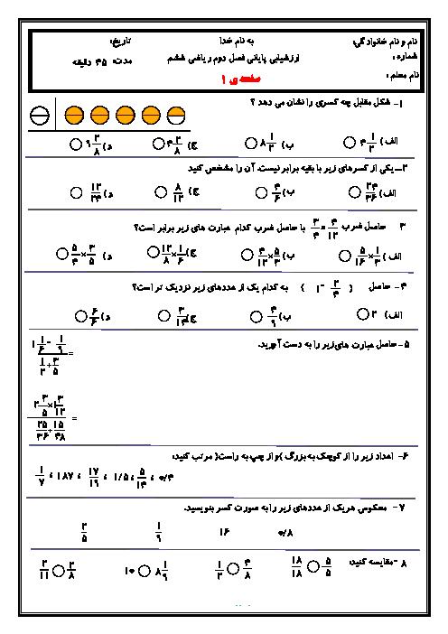 آزمونک ریاضی ششم دبستان | فصل 2: کسر