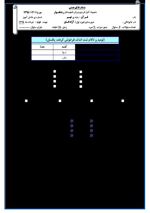 آزمون نوبت دوم آموزش قرآن نهم دبیرستان آزادگان شهرستان رشتخـوار  | خرداد 95