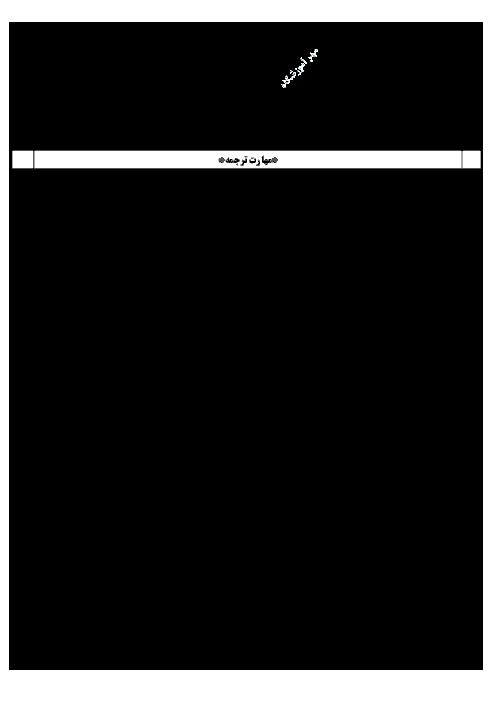 آزمون نوبت دوم عربی پایه هفتم دبیرستان فرزانگان شاهرود | خرداد 1397 + پاسخ