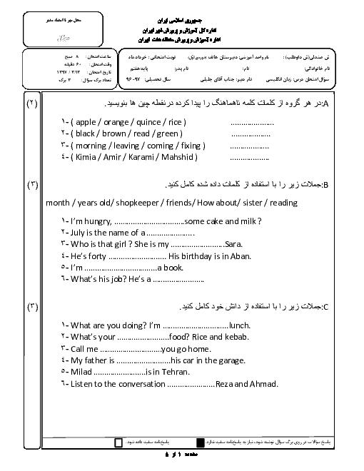 سوالات امتحان نوبت دوم زبان انگلیسی پایه هفتم مدرسه هاتف   خرداد 1397