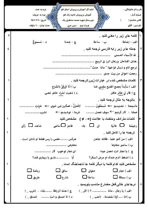 سوالات ارزشیابی مستمر عربی هشتم دبیرستان شهید محمد منتظری یک قم | فروردین 95