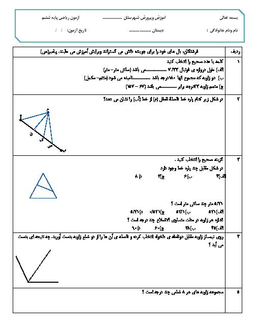 آزمونک فصل پنجم ریاضی ششم دبستان | اندازه گیری زاویه و طول