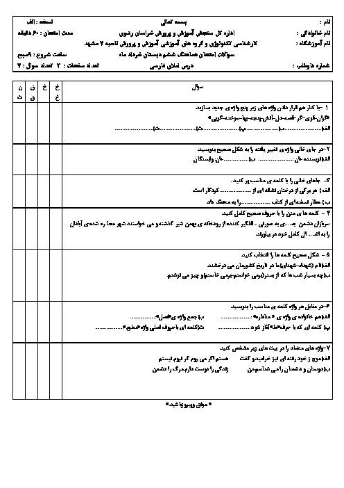 سوالات امتحان هماهنگ نوبت دوم املای فارسی ناحیه 7 مشهد شیفت صبح و عصر   خرداد 96