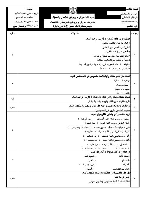 مباحث :  آزمون میان ترم دوم عـربـی پایه هفتم دبیرستان امام حسین (ع) - شهرستان رشتخـوار | اردیبهشت 1395