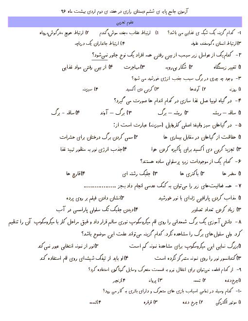 آزمون جامع پایه ششم دبستان (60 سوال تستی) | اردیبهشت 96