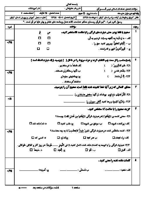 امتحان هماهنگ استانی آموزش قرآن پایه نهم نوبت دوم (خرداد ماه 97) | استان گیلان (نوبت صبح و عصر) + پاسخ
