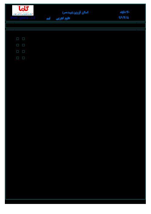 سوالات امتحان هماهنگ استانی نوبت دوم خرداد ماه 96 درس علوم تجربی پایه نهم | استان قزوین (نوبت عصر)