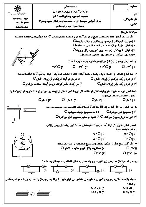 ارزشیابی مستمر علوم تجربی هشتم مباحث فیزیک | فصل 9 و 10 و 14