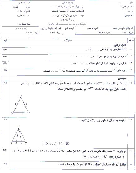 آزمون مستمر ریاضی پایه هفتم با پاسخ تشریحی | فصل 1 تا 4