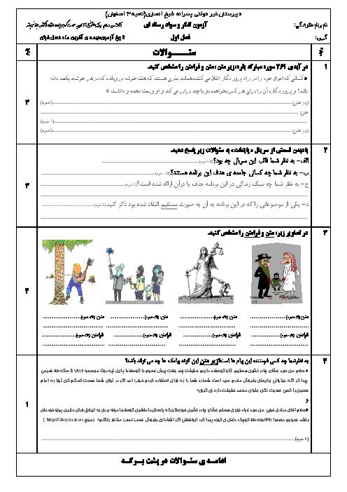 امتحان تفکر و سواد رسانهای پایۀ دهم دبیرستان غیردولتی پسرانۀ شیخ انصاری - فصل اول